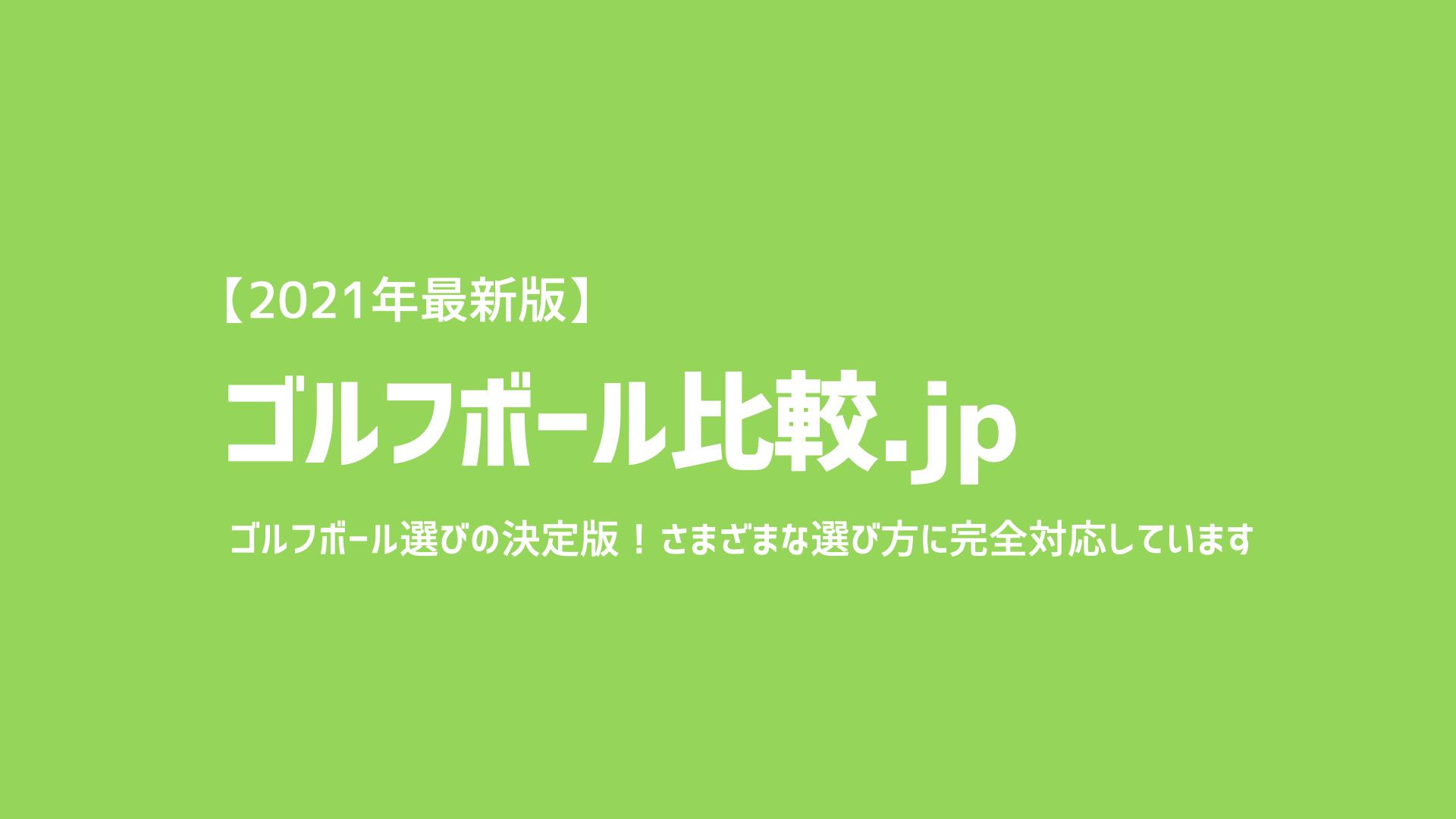 ゴルフボール比較.jp